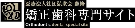新宿・池袋・高田馬場・目白の矯正歯科専門サイト